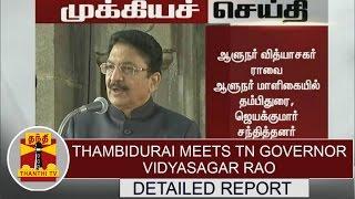 BREAKING NEWS : Deputy Speaker Thambidurai meets TN Governor VidyaSagar Rao