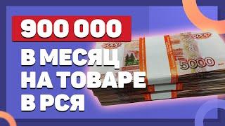 Кейс РСЯ, лид подешевел в 2 раза, 900 тысяч в месяц на товаре в РСЯ