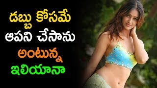 Ileana Makes Hot Comments On Tollywood Over Belly  | Latest Telugu Movie News