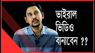 What is viral ? How to make a video viral Bangla Tutorial