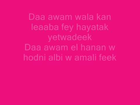 Nancy Ajram-Enta eih Lyrics