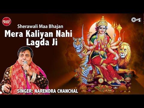 Mere Ghar Aa Mata - Narendra Chanchal - Sherawali Maa Bhajan...