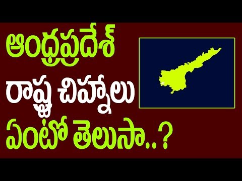 Andhra Pradesh State Symbols announced by the Government ll Pulihora News