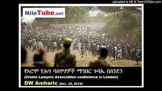 የኦሮሞ የሕግ ባለሞያዎች ማኅበር ጉባኤ በለንደን (Oromo Lawyers Association conference in London) - DW (Oct. 24, 2016)