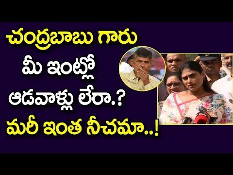 చంద్రబాబు గారు మీ ఇంట్లో ఆడవాళ్లు లేరా? | YS Sharmila comments on Chandrababu | S Cube Hungama
