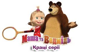 Маша та Ведмідь: топ 10 найпопулярніших серій - всі серії підряд (Masha and the Bear)