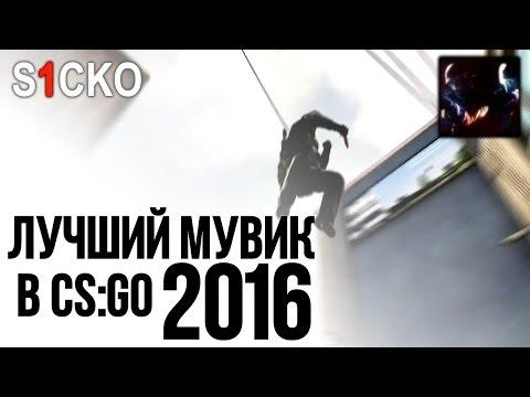 ЛУЧШИЙ МУВИК CS GO - 2016 ГОДА!