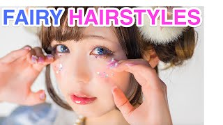 2 Kawaii CHILDISH FAIRY Hairstyles tutorial by Japanese model YUI MINAKATA | 皆方由衣の幼めフェアリーヘアアレンジ