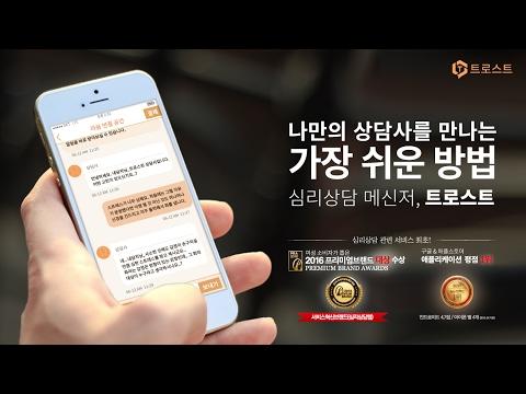 트로스트 모바일 심리상담 서비스 소개