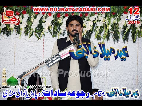 Zakir Ali Sheraz |b12 Rabi ul awal 2019 |  Rajoa Sadat Mandi || Raza Production