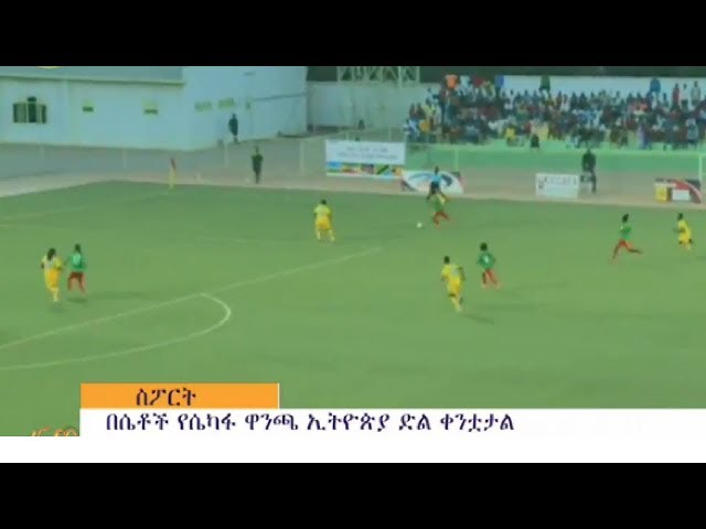 Ethiopia:Cecafa Women Challenge