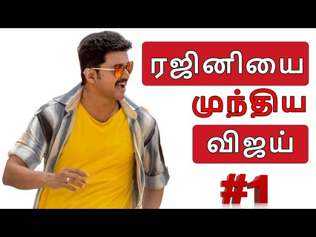 விஜய் தான் No.1 | Mersal Mass scene | Mersal Video Songs | Vijay Mass | Thalapathy 62