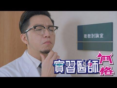 台劇-實習醫師鬥格-EP 103