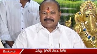 BJP Focuses on AP Politics | Kanna Lakshmi Narayana Press Meet