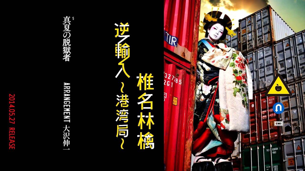 椎名林檎の画像 p1_23