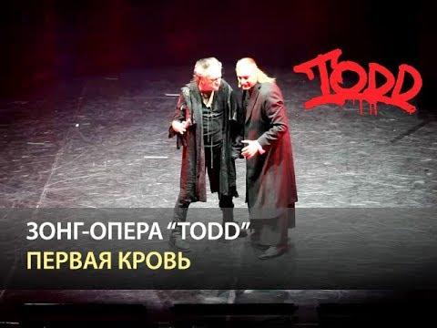 Король и Шут - Первая Кровь (Ария Священника И Тодда)