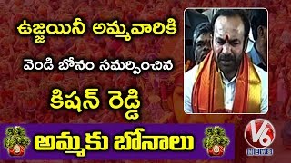 Mahankali Bonalu : Minister Kishan Reddy Offers Bonam To Ujjaini Mahankali Goddess