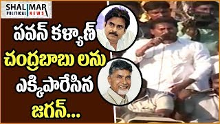 YS Jagan Sensational Comments On Pawan Kalyan, Chandrababu || Shalimar Political News