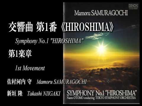 交響曲第1番《HIROSHIMA》~第1楽章 佐村河内 守、新垣 隆