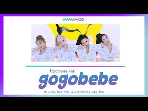 Download  THAISUB MAMAMOOママム -「gogobebe」Japanese ver. Gratis, download lagu terbaru