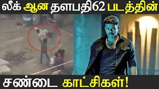 Vijay 62 Movie fight scenes leaked and goes in viral