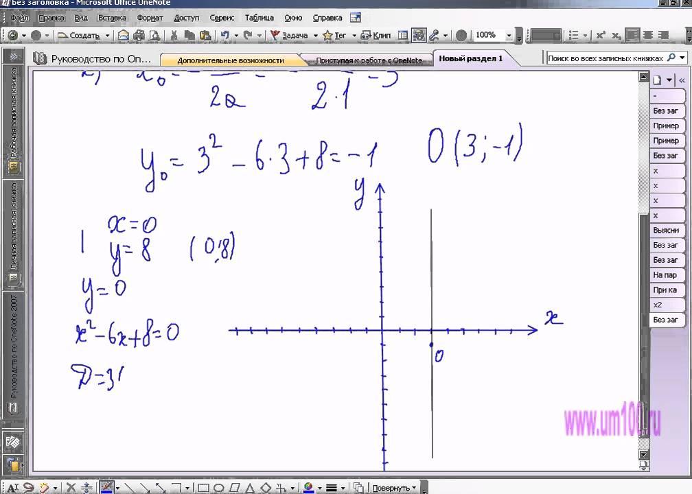 построение графика квадратичной функции:
