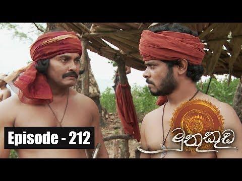 Muthu Kuda |  Episode 212 28th November 2017