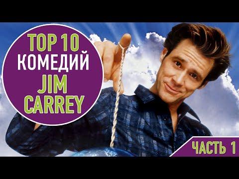 ТОП 10 КОМЕДИЙ С ДЖИМОМ КЕРРИ - ЧАСТЬ 1 | TOP 10 JIM CARREY MOVIES - PART 1