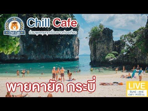 Chill Cafe : พาไปพายเรือคายัค'เกาะห้อง และ  อ่าวท่าเลน' จุดพายคายัคสวยระดับโลก