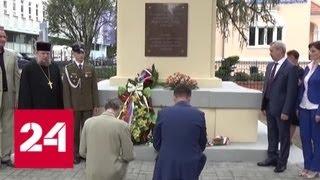 В Польше восстановили памятник советским воинам - Россия 24