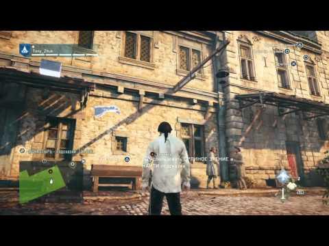 Assassin's Creed Unity. Расследование убийства монахов.