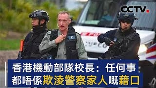 香港机动部队校长:任何事都不是欺凌警察家人的借口 | CCTV