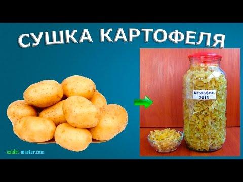 Сухой картофель в домашних условиях
