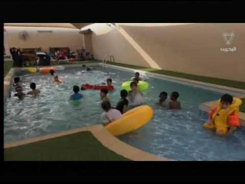 باب البحرين .. حملة توعوية لسلامة مرتادي برك السباحة  26-7-2016  Bahrain#