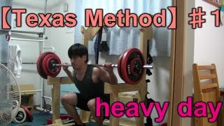 DIY Work Out  ♯89 【Texas Method ♯1】  heavy day  16/01/17
