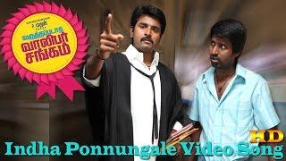 Indha Ponnungale Video Song - Varuthapadatha Valibar Sangam | Sivakarthikeyan | Sri Divya | Imman