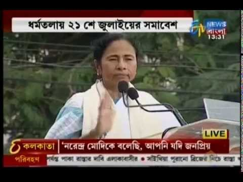 Mamata Banerjee's full speech at 21se July rally 2015