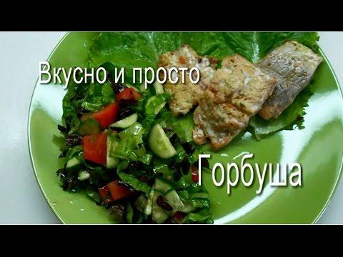 Как приготовить горбушу - рецепты - видео
