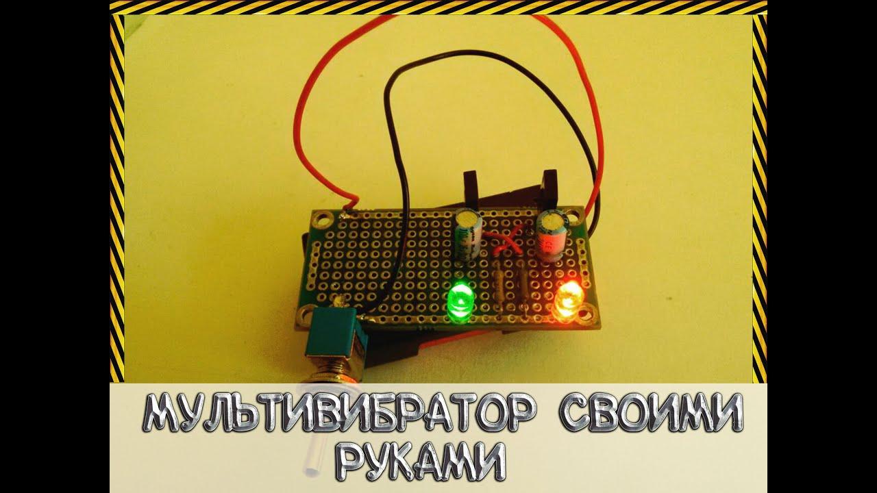 Симметричный мультивибратор своими руками