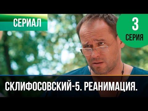 Склифосовский Реанимация - 5 сезон 3 серия - Склиф - Мелодрама | Русские мелодрамы