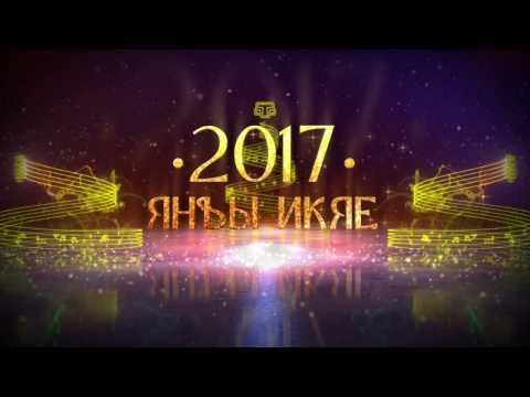 Большой крымскотатарский концерт в канун Нового года. 24.12.16