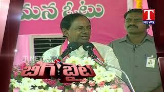 Big Byte - CM KCR About Double Bedroom Houses - TRS Praja Ashirvada Sabha  live Telugu - netivaarthalu.com