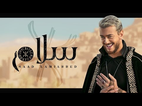 Saad Lamjarred - SALAM (EXCLUSIVE Music Video)   (سعد لمجرد - سلام (فيديو كليب حصري