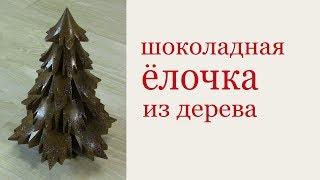 Шоколадная елочка из дерева