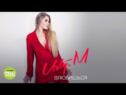 Устинья Малинина  - Влюбишься (Official Audio 2018)