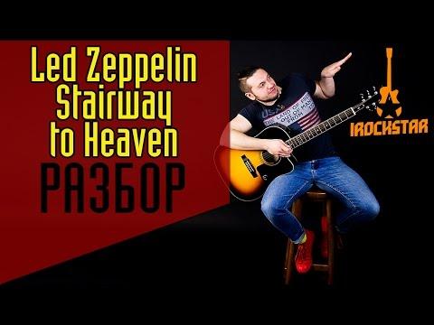 Led Zeppelin - Stairway To Heaven (Лестница на небеса)