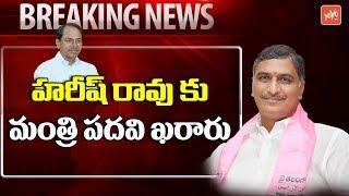 Harish Rao to Get Ministry in CM KCR Cabinet | KTR | Telangana News