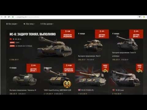 World of Tanks :  Бонус коды, халява (Осторожно! Обман!)