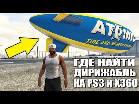 GTA 5 - ГДЕ НАЙТИ ДИРИЖАБЛЬ НА PS3 И XBOX 360? [ПРОСТЫЕ СПОСОБЫ]