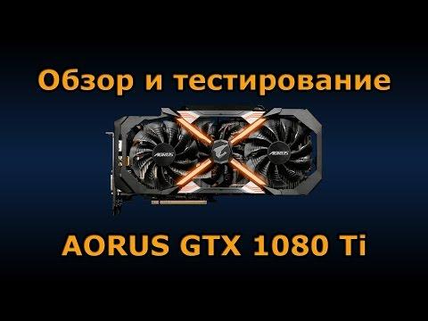 AORUS GeForce GTX 1080 Ti от Gigabyte. Обзор и тестирование и разгон